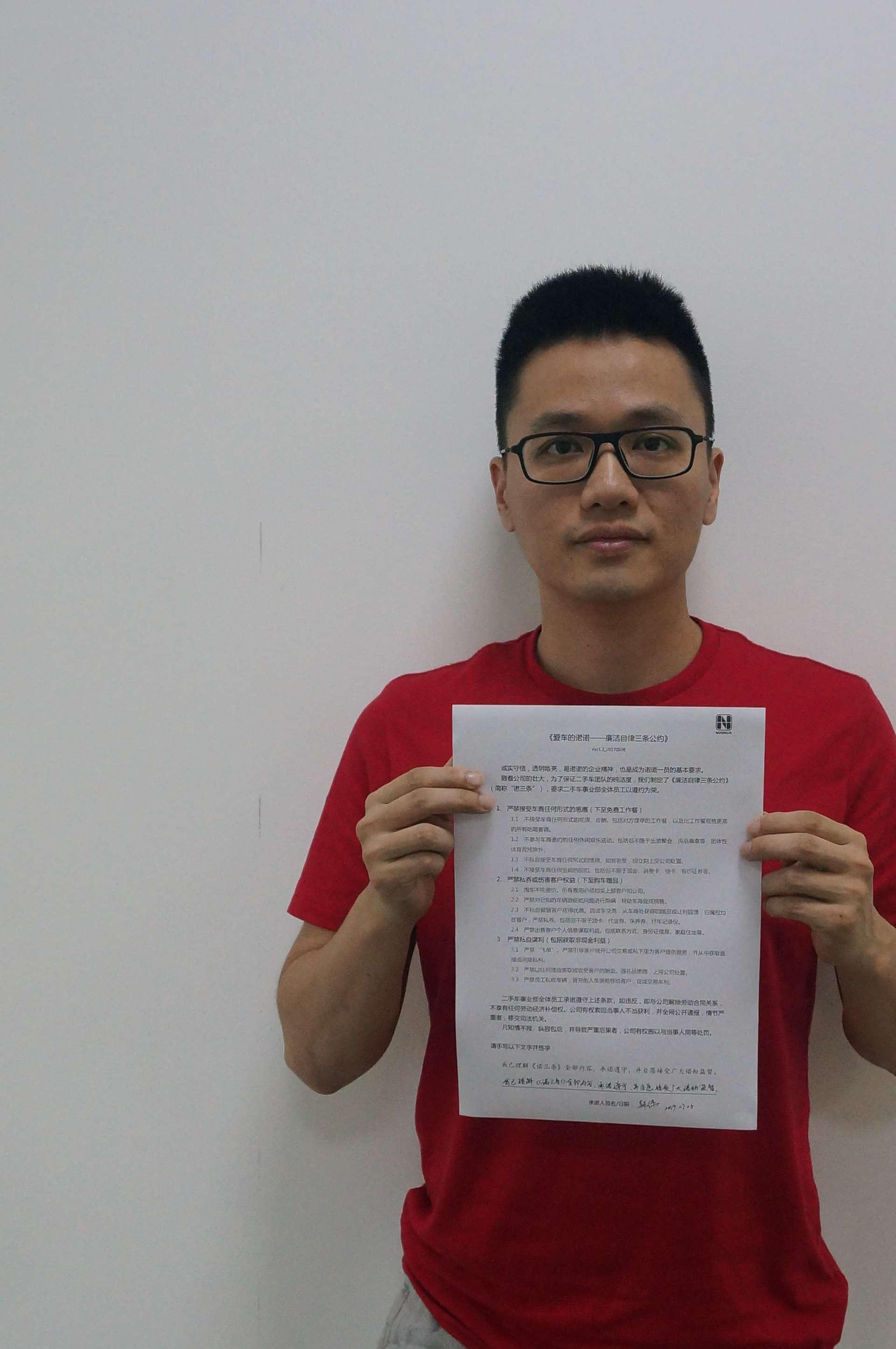 郑伟-自营车收购-签名版.jpg